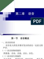 File3 华语语音与正音