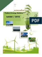 Thailand Energy Statistics 2012 - 5 March 2013_1