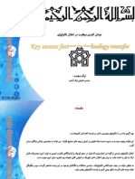 Key Success Factors in Technology Transfer
