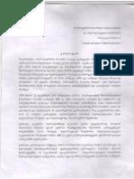 წერილი რეგიონული განვითარებისა და ინფრასტრუქტურის სამინისტროს