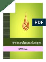 สถานการณ์พลังงานประเทศไทย - มกราคม 2556