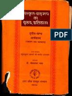 Sanskrit Vangmaya Ka Brihat Ithas III Arsha Kavya - Bholashankar Vyas