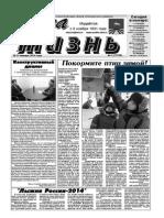 №5 от 30-31 января 2014 г
