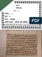 Jain Mantra