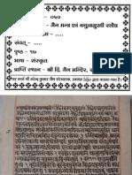 Jaina Mantra & Bagulamukhi Stotra