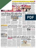 Ahmedabad News in Gujarati