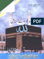 Hajj Aur Umra Ke Masayal(Iqbal Kilani Sab)