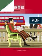 Learning Chinese Mandarin