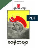 Bagi Aung Soe(Sar Mae Poem)