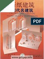 Masahiro Chatani - Origamic Architecture-Modern Building Masterpieces