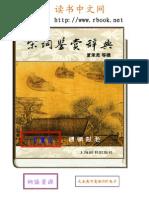 宋词鉴赏辞典 (1)