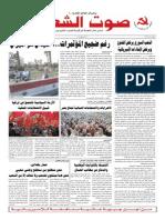 جريدة صوت الشعب العدد 331