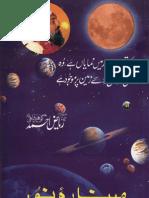 Minara-e-Noor