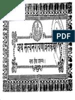 Satyanarayan Vrat Katha - Ramdutt