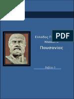 Παυσανίας -Ελλάδος περιήγησις - Hλιακών Α- http://www.projethomere.com