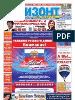 Gorizont October 9, 2009