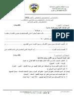 الاختبار التحريري للفصل الأول 1432هـ - 2011م مجتهدون أولى ص