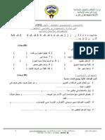الاختبار التحريري للفصل الأول 1432هـ - 2011م مجتهدون ثا (2)