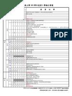 國立嘉義大學102學年度行事曆