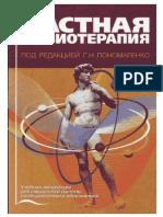 Частная физиотерапия 2005