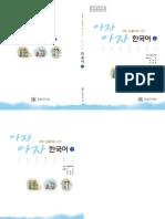 아자아자-한국어-1