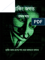 Outsourcing Bangla Pdf
