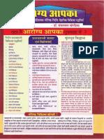 Arogya Aapka by Mr Chanchal Mal Chordia