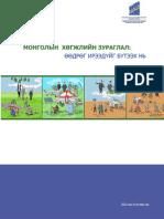"""""""Scenarios for Mongolia"""
