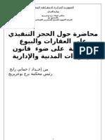 الحجز التنفيذي على العقارات والبيوع العقارية  على ضوء  قانون الإجراءات المدنية والإدارية