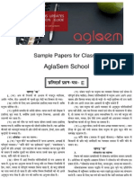 CBSE Sample Paper for Class 11 Hindi Solutions - Set E