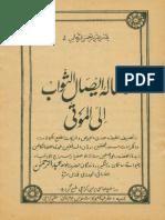 Esaal(Arabic)