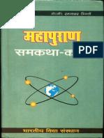 Mahapuran Samakatha Kosha - Prof. Dr. Rama Shankar Tripathi