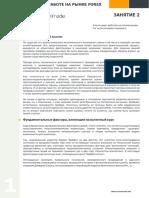 Электронный курс обучения по Форекс ( Forex ) - UnicomTrade lesson2