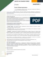 Электронный курс обучения по Форекс ( Forex ) - UnicomTrade lesson3