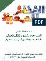 Dhakhaer Arabic