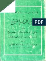 Addilah Ahlesunnah(Arabic)