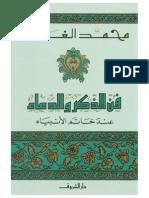 026 كتاب فن الذكر والدعاء عند خاتم الأنبياء للشيخ محمد الغزالي
