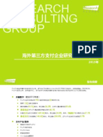 2013年海外第三方支付企业研究报告-PayPal