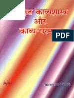 Sanskrit Kavya Shastra Aur Kavya Parampara - Radha Vallabh Tripathi