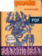 Sanskrit Natya Kosa - Dr. Ramsagar Tripathi