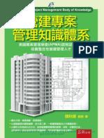 1FT8營建專案管理知識體系試閱檔