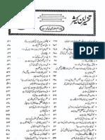 Tafsir Ibne Kathir-Para28