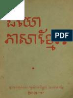 ជ័យោ ភាសារខ្មែរ jeyo pheasa khmer