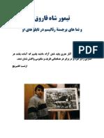 timoor farouqh تیمورشاه فاروق رسام افغانستان