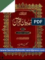Tafseer E Bayan Ul Quran Vol 1 By Hakeen ul Ummat Maulana Ashraf Ali Thanvi