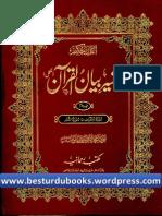 Tafseer E Bayan Ul Quran Vol 2 By Hakeen ul Ummat Maulana Ashraf Ali Thanvi
