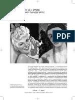 Ιστορία του φύλου και αλλαγή του ιστοριογραφικού παραδείγματος.