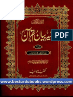 Tafseer E Bayan Ul Quran Vol 3 By Maulana Ashraf Ali Thanvi