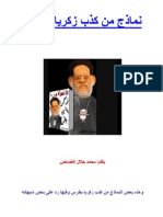 نماذج من كذب زكريا بطرس - محمد جلال القصاص