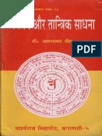 Jain Dharma Aur Tantrik Sadhna